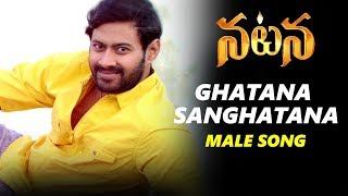 Natana Movie Title Male Song | MM Srilekha | Dhanujay | Telugu Movie Natana