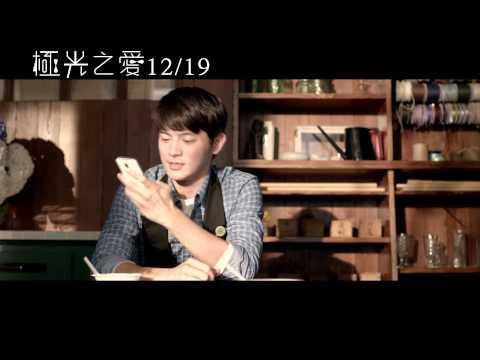 電影極光之愛初戀篇預告12/19上映
