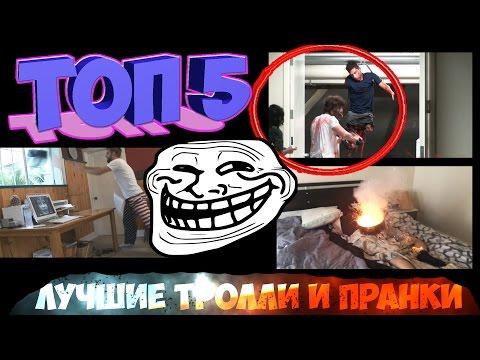 ТОП 5 Самых лучших жестких ТРОЛЛЕЙ/ПРАНКОВ