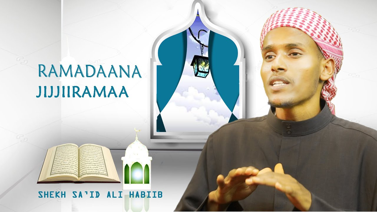 RAMADAANA JIJJIIRAMAA (የረመዳን መልዕክት) ᴴᴰ | by SHEKH SA'ID ALI HABIB| #ethioDAAWA