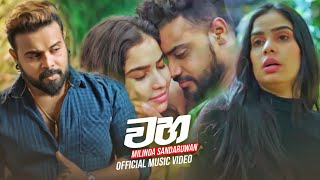 Waha (වහ) - Milinda Sandaruwan Official Music Video