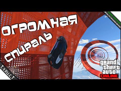 #TPCT - Огромная спираль в GTA 5 Online