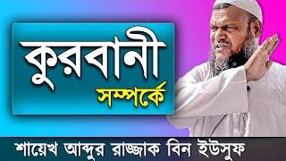 Bangla Waz কুরবানী | Qurbani by Abdur Razzak bin Yousuf | Jumar Khutba | BD Islamic Waz Video