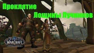 World of Warcraft. Задание - Проклятие Лощины Лучников