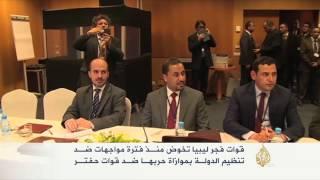 قوات فجر ليبيا تخوض حربا ضد تنظيم الدولة بليبيا