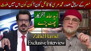 Zaid Hamid Exclusive Interview on Former President of Egypt Mohamed Morsi | Top Story