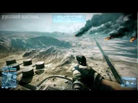 Обучение скилловой игры по Battlefield 3 (пехота)