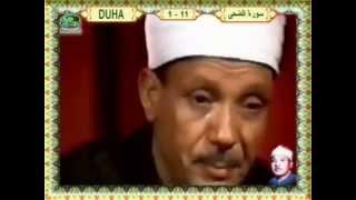 Abdulbasit Abdussamed Duha Suresi Türkçe Mealli عبد الباسط عبد الصمد