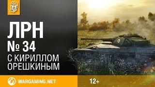 реплеи недели world of tanks смотреть