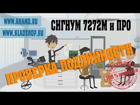 Видео как проверить подлинность фирмы