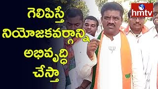 Korutla BJP Candidate Dr JN Venkat Election Campaign at Metpally | hmtv