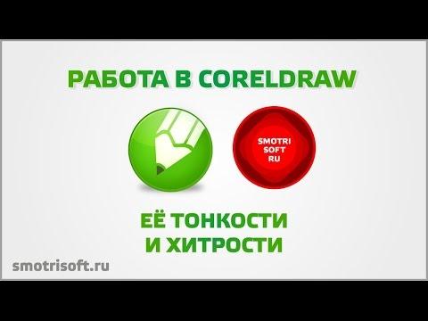 Полезные функции CorelDraw