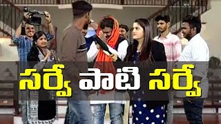 Spoof on Telangana Elections Survey | Racha Rambola