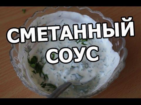 Как приготовить соус из сметаны - видео