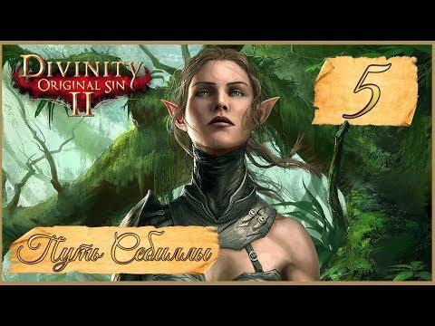 Divinity: Original Sin II ★ 5: Конфликт с Гриффом