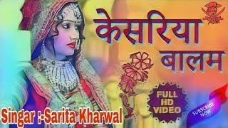 Kesariya Balam Aavo Ni  Sarita Kharwal  Best Rajas