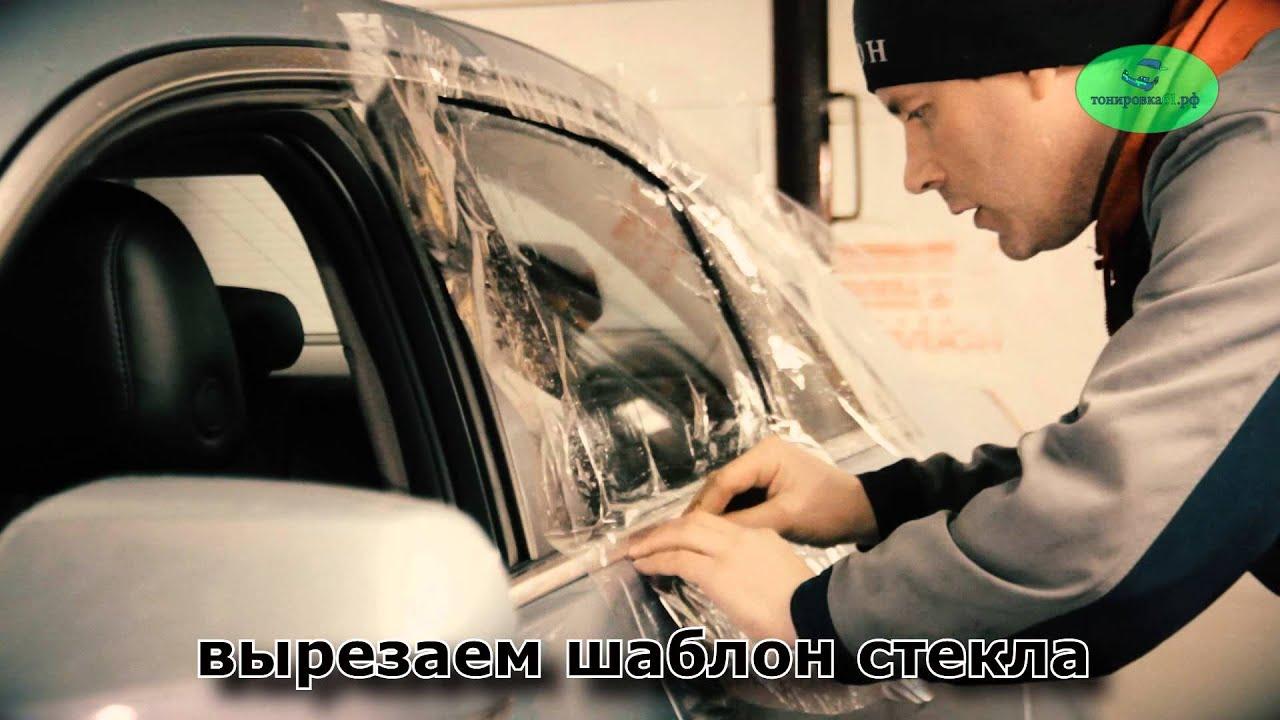 Тонировка авто своими рукам