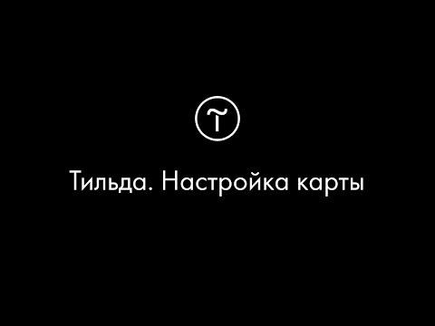 Вебинар «Тильда. Настройка карты» 23.09.2016