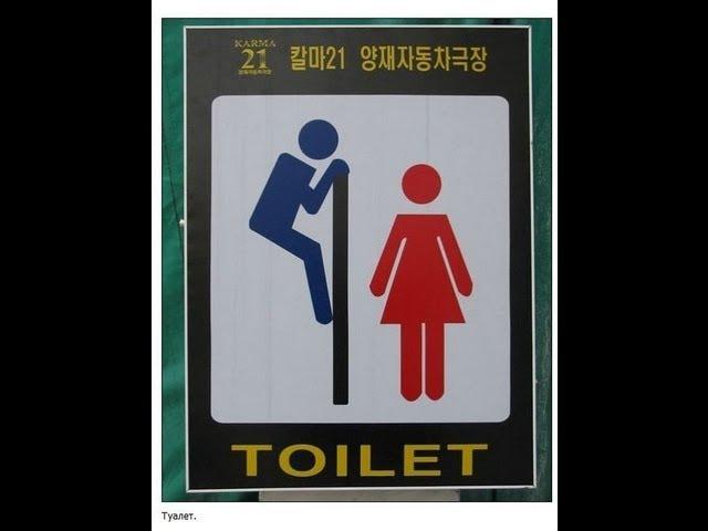 Веселые таблички в туалетах - красивые бесплатные картинки, фото приколы, Т