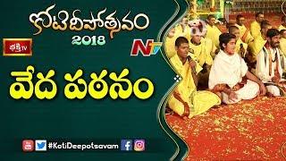 దత్తగిరి మహారాజ్ వేద పాఠశాల విద్యార్థుల వేదపఠనం - 10th Day #KotiDeepotsavam - NTV - netivaarthalu.com