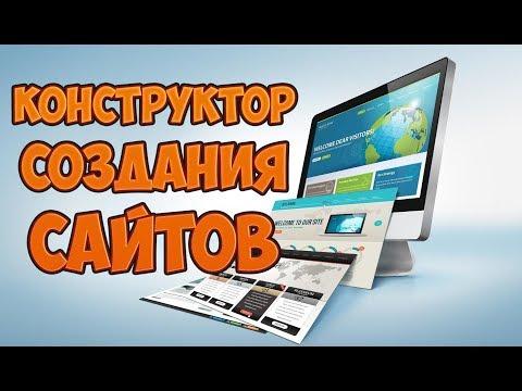 Самый простой конструктор сайтов от HOSTiQ. Самый лучший конструктор сайтов.