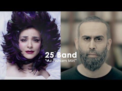 25 Band  Az Pisham Miri   HD