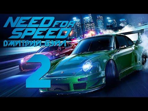 Прохождение Need For Speed 2015 — Часть 2: Поднимаем Бабло