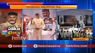 జన్మదినం రోజున దీక్షకు దిగిన ఏపీ సీఎం చంద్రబాబు..!  LIVE From Vijayawada  | hmtv