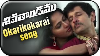 Thaandavam - Siva Thandavam Full Songs - Okarikokarai song -  Vikram, Anushka Shetty, Amy Jackson