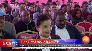 አዲስ ነገር  ጥቅምት 9, 2011 ዓ.ም / What's New October 19, 2018
