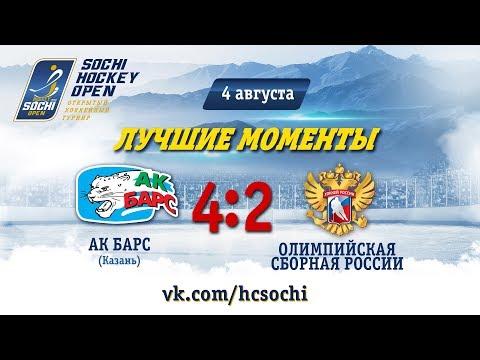 Ак Барс - Олимпийская сборная России: лучшие моменты, 4 августа 2018
