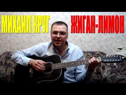 Михаил Круг - Жиган-лимон (Docentoff. Вариант исполнения песни Михаила Круга)
