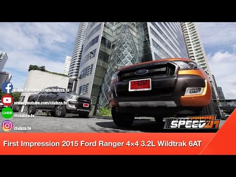 Speed Zaa : ทดสอบ First Impression 2015 Ford Ranger 4×4 3.2L Wildtrak 6AT : Test Drive by #ทีมขับซ่า