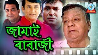 Jamai Babaji | জামাই বাবাজী | Bangla Telefilm | Sangeeta