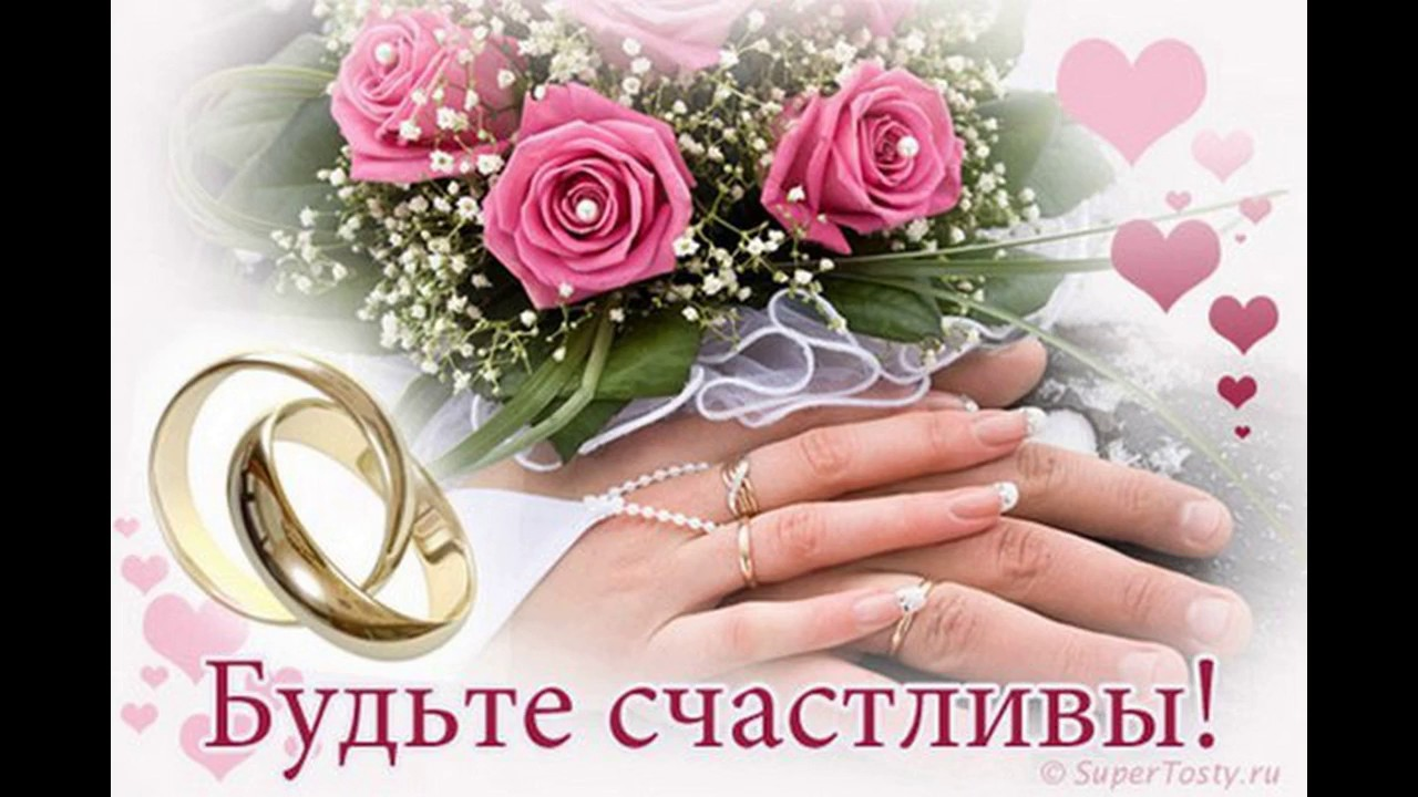 Поздравления с браком сочитанием