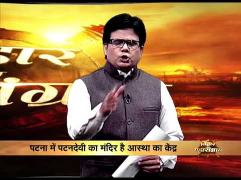 Zila-Zila: 'Bihar Ka Maha Sangram' (Patna-Muzaffarpur Spl)