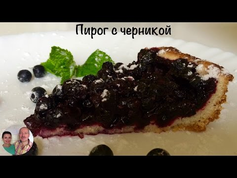 Рецепт открытого пирога черникой с фото
