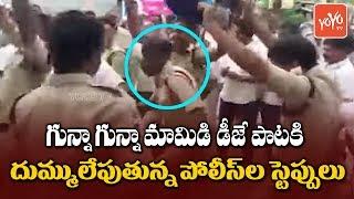 Telangana Police Extraordinary Dance For Gunna Gunna Mamidi Dj Song | TRS | CM KCR