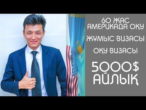 АМЕРИКАҒА ЖҰМЫС ВИЗАСЫ | ОҚУ ВИЗАСЫ 60 ЖАС | ВИЗА В США КАЗАХСТАНЦАМ