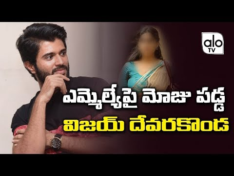 Vijay Devarakonda Shocking decision | Tollywood Latest Updates | Telugu Movies 2019 | Alo Tv
