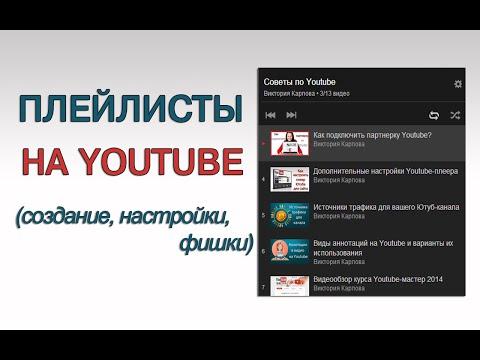 Как создать плейлист на YouTube. Продвижение с помощью плейлистов - YouTube - мастер