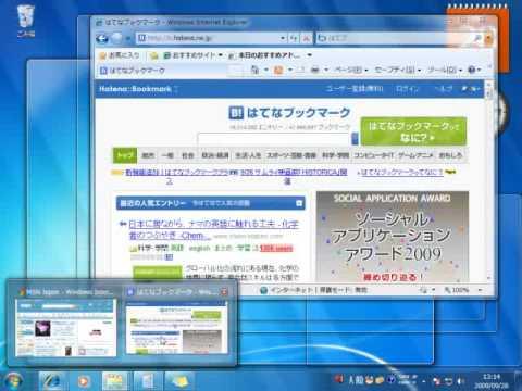 Windows 7:Aeroプレビューの使い方