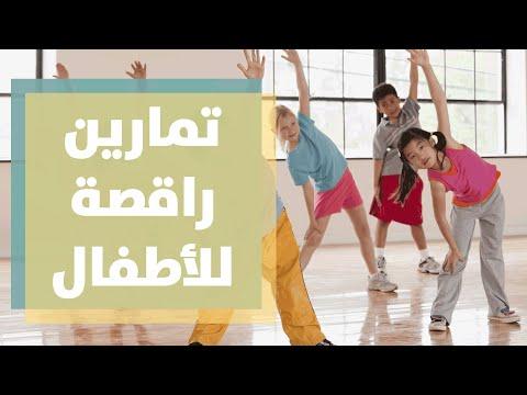 رياضة - حركة - تمارين وحركات راقصة للأطفال على أنغام الموسيقى thumbnail