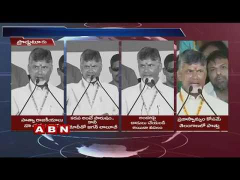 హత్యా రాజకీయాలు చేసే తత్వం నాది కాదు :చంద్రబాబు | CM Chandrababu Naidu Slams YS Jagan & PM Modi