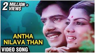 Antha Nilava Than | Ilaiyaraja | Chitra | Sivaji Ganesan | Mudhal Mariyathai | Romantic Song