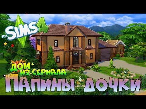 Симс 4 дом из сериала «Папины Дочки»