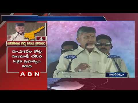AP CM Chandrababu Naidu address Public Meeting at Machilipatnam | ABN Telugu