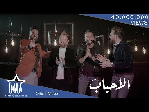 Download مصطفى العبدالله وصلاح حسن وعلي جاسم وايفان ناجي - الاحباب حصرياً | 2018 | Exclusive Mp4 baru
