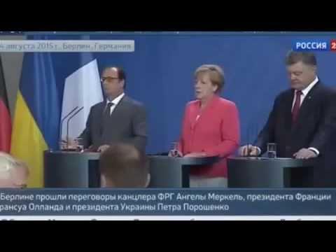 Порошенко в Берлине встретили как ФАШИСТА!   Новости Украины сегодня