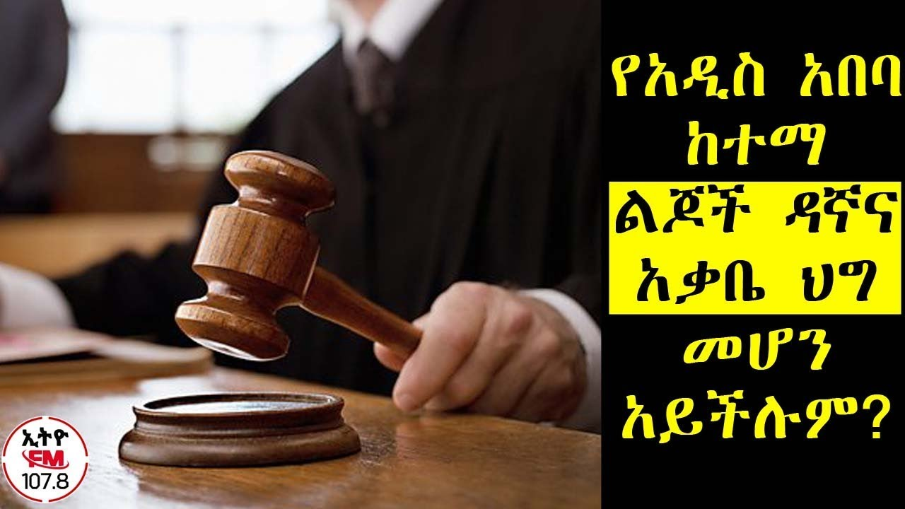 Ethio FM Youths Of Addis Ababa Can't Be a judge and prosecutor